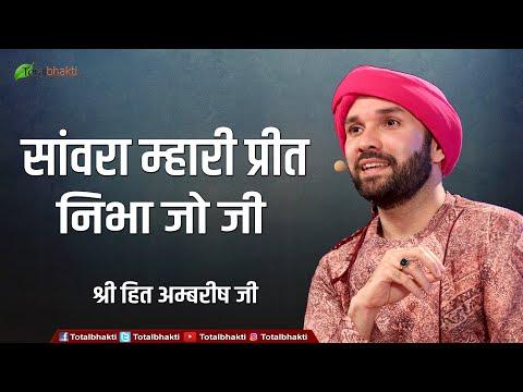 Shree Hita Ambrish Ji   Sabra Mahri Preet Nibha Jao Ji   Krishna Bhajan