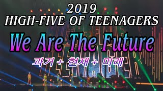 2019 H.O.T 콘서트- WE ARE THE FUTURE