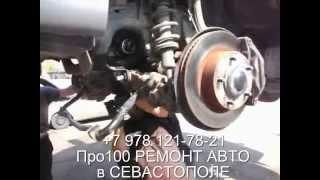 Ремонт ходовой автомобиля, ремонт подвески автомобиля в Севастополе(Ремонт ходовой автомобиля, ремонт подвески автомобиля в Севастополе +7 978 121-78-21, +7 978 107-73-00. Ремонт и восстанов..., 2015-11-15T18:36:48.000Z)