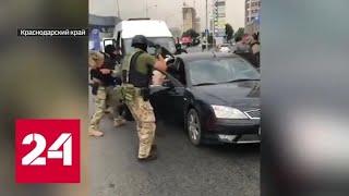 Смотреть видео Спецоперация со стрельбой: в Краснодаре пойманы участники ОПГ - Россия 24 онлайн