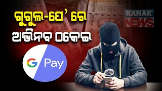 Reporter Live: New Type Of Cyber Fraud Via Google Pay