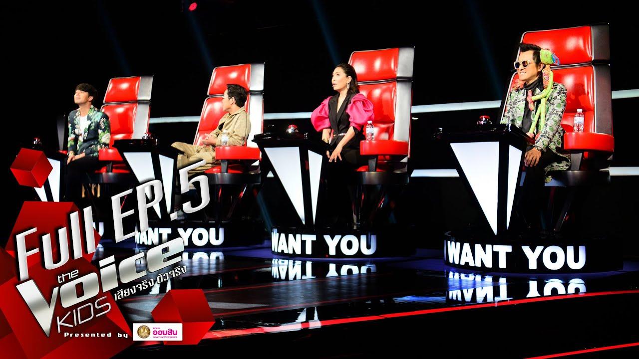 The Voice Kids Thailand 2020 | EP.05 | 10 Aug 2020 | Full EP