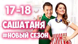 САШАТАНЯ 17-18 серия сериала. Новый сезон на ТНТ. Анонс
