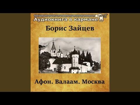 Афон, Валаам, Москва, Чт. 1