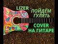 Lizer - Пойдём гулять (guitar / КАВЕР - ВЕРСИЯ)