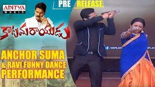 Anchor Suma & Ravi Funny Dance Performance || Katamarayudu Pre Release Event || Katamarayudu |