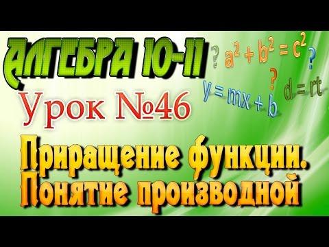 Определение тригонометрических функций и их свойства. Алгебра 10-11 классы. 1  урок