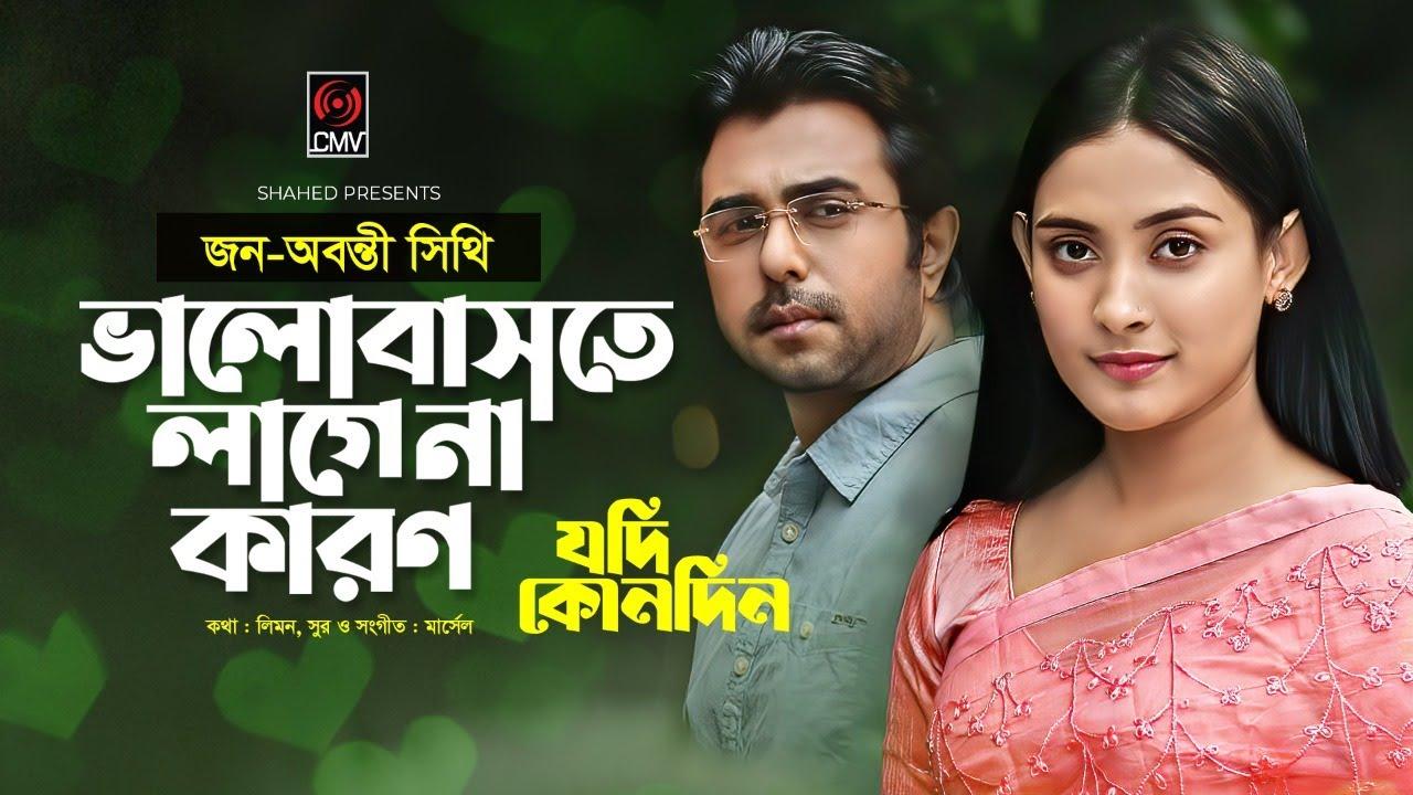 Bhalobashte Lagena Karon | GM John | Abanti Shithi | Jodi Konodin | Apurba | Mehazabien | New Song