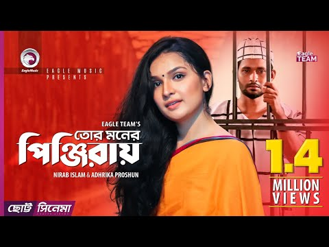 Tor Moner Pinjiray | Chotto Cinema | Nirab Islam | Adhrika | Bangla Short Film 2018