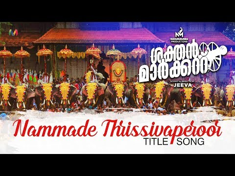 Sakthan Market Title Song   Nammade Thrissivaperoor   Vinulal   Jeeva