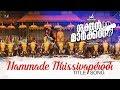 Sakthan Market Title Song | Nammade Thrissivaperoor | Vinulal | Jeeva
