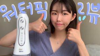 워터픽 리뷰-땃따땃따 또 물보라를 일으켜?(ft. 식스…