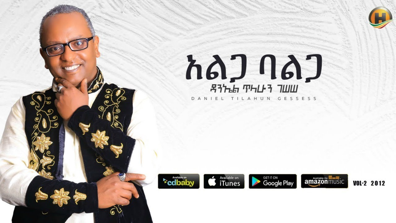 Daniel Tilahun Gessesse - Alga Balga | አልጋ ባልጋ - New Ethiopian Music 2019 (Official Audio)