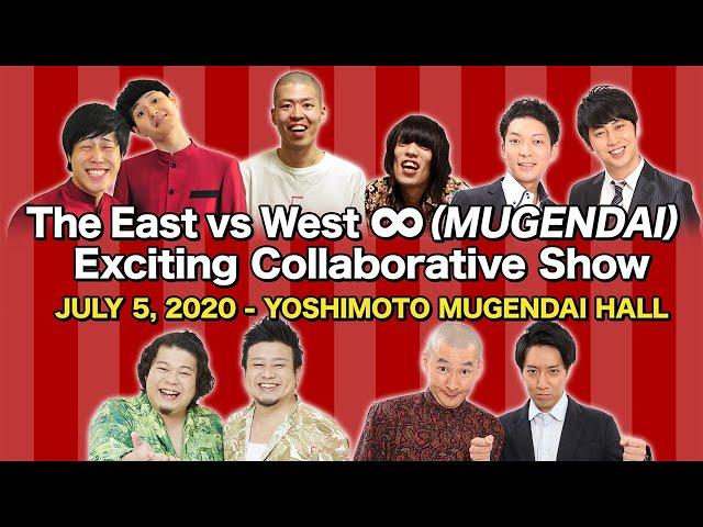 The East vs West ∞ (MUGENDAI)Exciting Collaborative Show JULY 5, 2020 - YOSHIMOTO MUGENDAI HALL