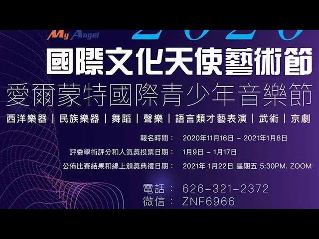 國際文化天使藝術節 1月22日下午5:30公布比賽結果