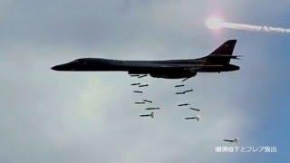 B 1B  爆撃機 爆撃映像