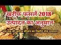 कृषि मंत्रालय की रिपोर्ट   खरीफ फसलों के उत्पादन का अनुमान 2018