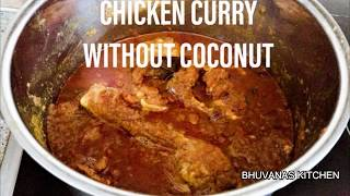 #Chickencurry  |  CHICKEN CURRY RECIPE | EASY CHICKEN CURRY RECIPE | chicken curry without coconut