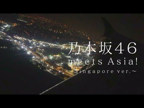 """Digest movie of """"Nogizaka46 meets Asia! Singapore ver."""""""