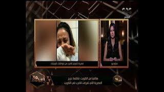 المصرية المعتدى عليها في الكويت: «محدش سابنا من السفارة».. وأثق في الجانب الكويتي