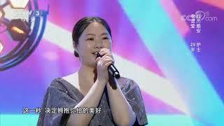 [越战越勇]李雪莹演唱《你的微笑》活泼又有节奏感 回忆满满| CCTV综艺