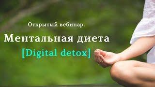 Ментальная диета | Digital Detox [вебинар]