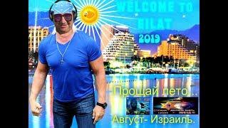 Фильм  ПРОЩАЙ ЛЕТО 2019    Эйлат   август   Израиль