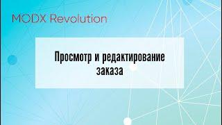 🚀 Просмотр и редактирование заказа minishop2 MODX Revolution ➪ Видео Уроки ➪ #modxrevolution #modx