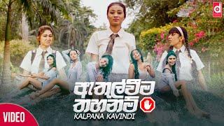 Athul Weema Thahanam - Kalpana Kavindi Official Music Video (2019) Kalpana Kavindi New Song