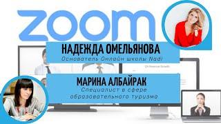 НЕ ПРОПУСТИТЕ Nadiya Omelianova Marina Albayrak Образование в сфере отельного менеджмента