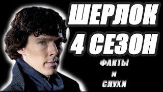 ШЕРЛОК 4 сезон! Слухи и Факты! / ОБЗОР ФАКТОВ / Субъективное мнение