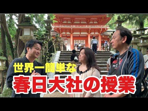 世界一簡単な神社講座・春日大社の授業・奈良観光