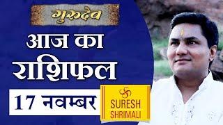 17 NOVEMBER 2018, AAJ KA RASHIFAL ।Today horoscope  Daily/Dainik bhavishya in Hindi Suresh Shrimali