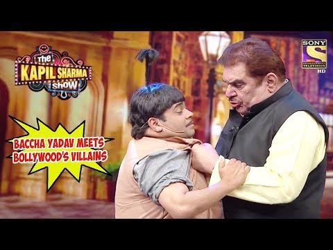 Baccha Yadav Meets Bollywood's Villains - The Kapil Sharma Show