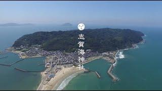 志賀海神社 公式紹介ビデオ