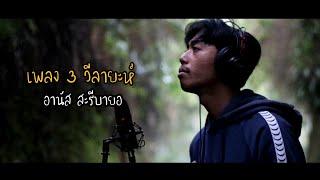 Berita Negeri Siam - เพลง 3 วีลายะห์ | อานัส สะรีบายอ ฟาอีย์