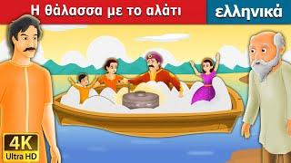 Η θάλασσα με το αλάτι | παραμυθια | παραμυθια για παιδια στα ελληνικα | ελληνικα παραμυθια