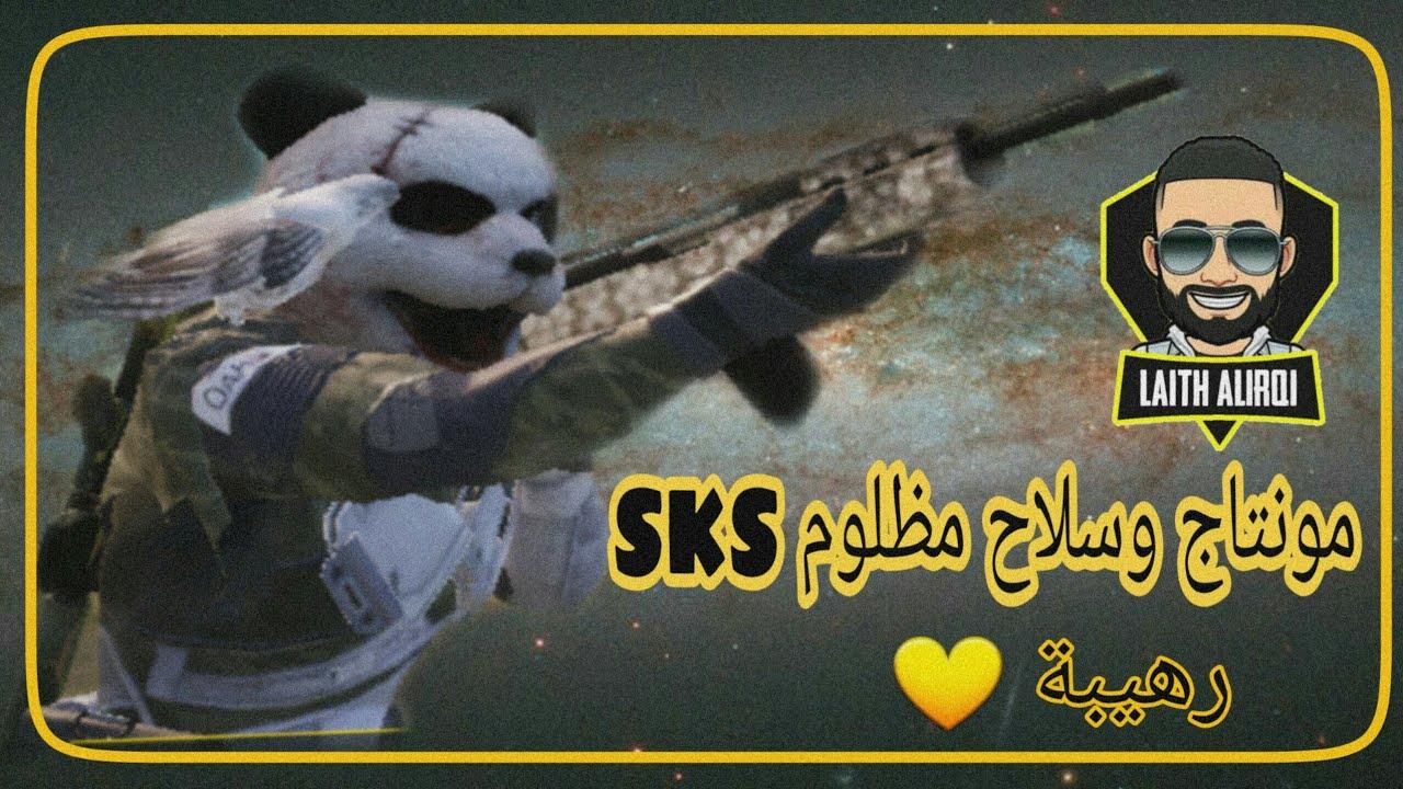 سلاح sks ببجي