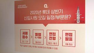 대기업 공채 재개한다지만…상반기엔 주요그룹 절반뿐 / …