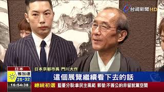 選 京都 市長