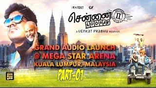 Chennai 600028 2nd Innings Audio launch - Suriya's Entry   Venkat Prabhu