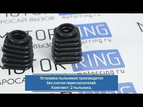Пыльники на подрулевые переключатели Лада Калина, Приора, Гранта, Датсун   MotoRRing.ru