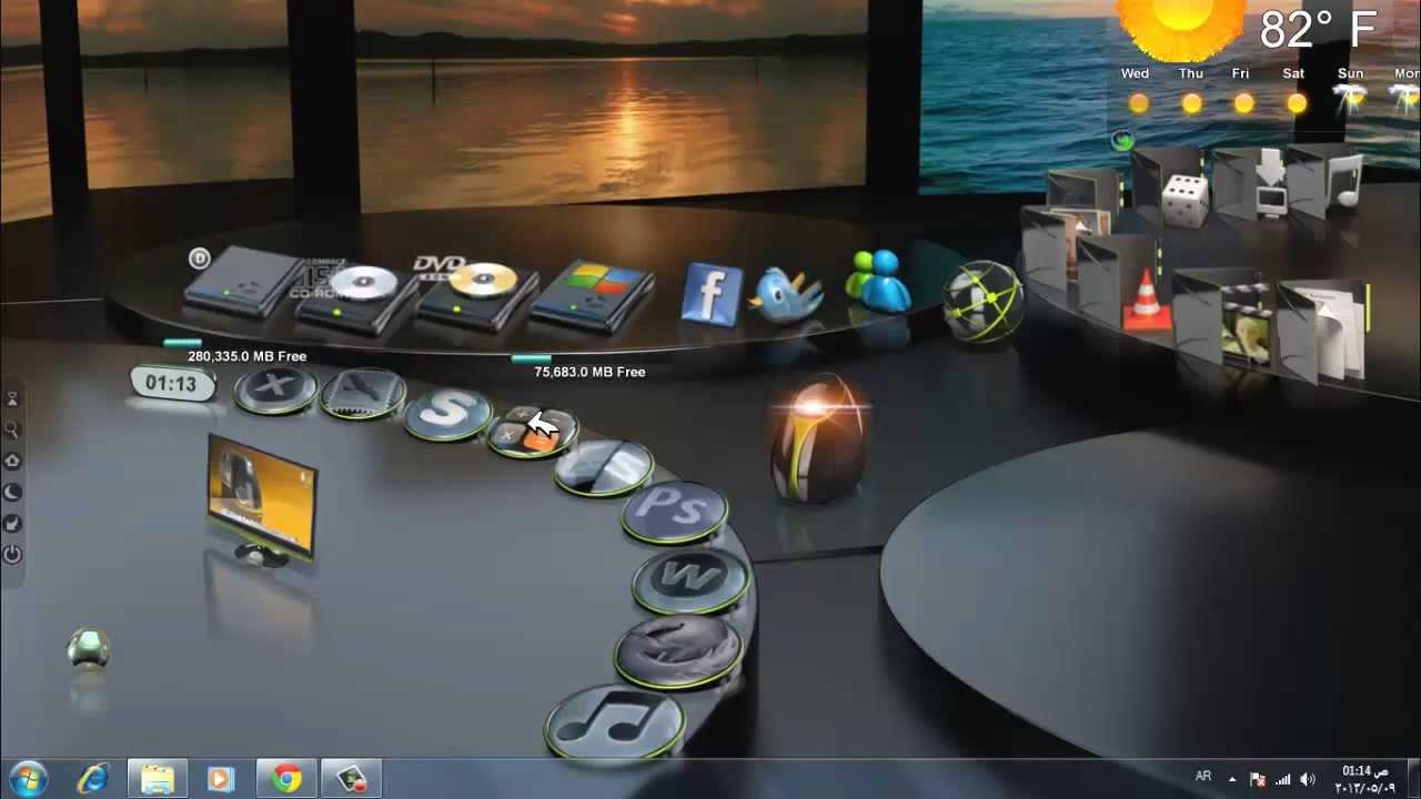 تحميل برنامج ارورا 3d