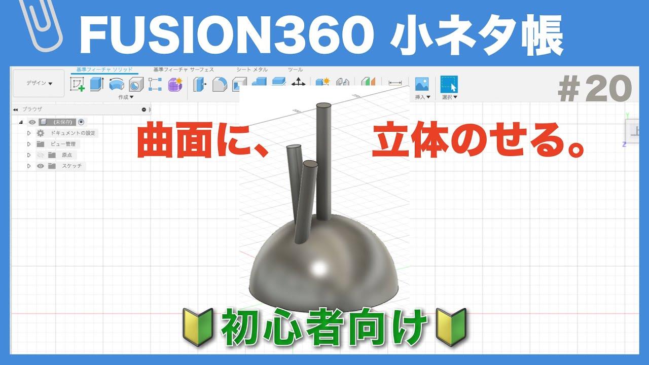 【#020】曲面に立体をつける(その1)(Fusion360小ネタ帳)