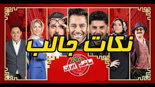 نکات سریال ساخت ایران 2