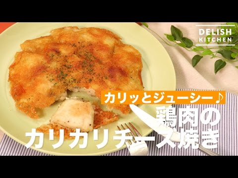 カリッとジューシー♪鶏肉のカリカリチーズ焼き | How To Make Stir-fried Chicken with Cheese