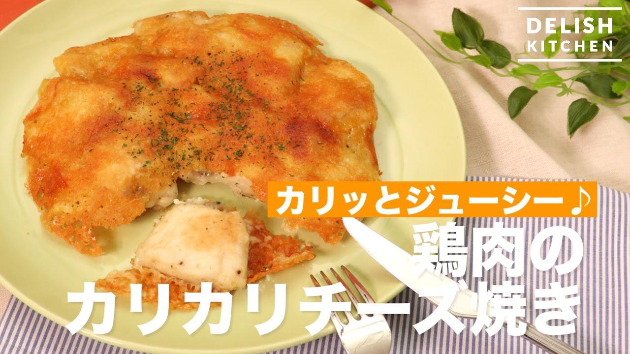 カリッとジューシー 鶏肉のカリカリチーズ焼き How To Make Stir Fried Chicken With Cheese Youtube