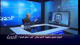 """الجزائر: تعديل حكومة """"الحاج سلال"""".. إلى """"سلال الحاج""""!"""