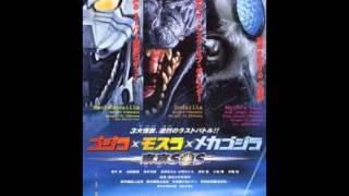 Godzilla SOS Mothra