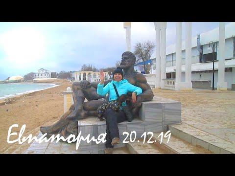 Крым Евпатория  МОРЕ !!! Центральный пляж возле Геракла. 20.12.19